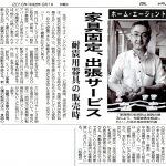 茨城新聞で「防災デリバリー」紹介される
